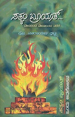 ಸತ್ಯಂ ಬೃಯತ್: Satyam Bruyat-A Critical Study on Vedas and Brahmanas (Kannada)