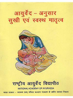 आयुर्वेद-अनुसार सुखी एवं स्वस्थ मातृत्व: Happy and Healthy Motherhood (According to Ayurved)