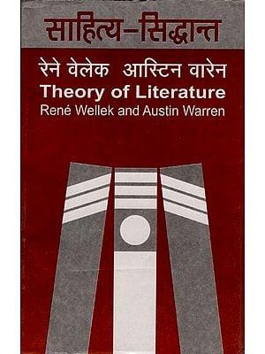 साहित्य का सिद्धांत: Theory of Literature