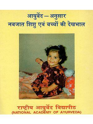 आयुर्वेद-अनुसार नवजात शिशु एवं बच्चों की देखभाल: Care of Newborns and Children (According to Ayurveda)