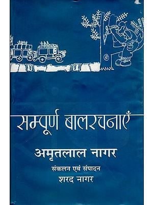 सम्पूर्ण बालरचनाएँ अमृतलाल नागर: The Complete Story Collection of Amrit Lal Nagar