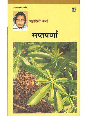 सप्तपर्णा: Saptparna by Mahadevi Verma