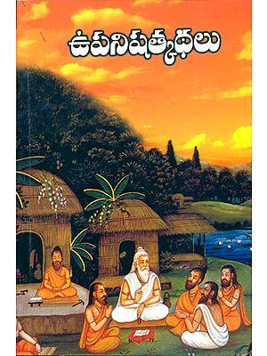 ఉపనిషత్కథలు: Upanishat Katha (Telugu)