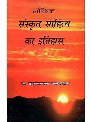 लौकिक संस्कृत साहित्य का इतिहास: The History of Worldly Sanskrit Literature