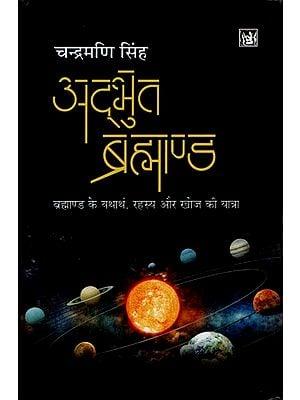 अद्भुत ब्रह्माण्ड: Wonderful Universe