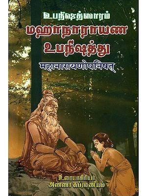 மஹாநாராயண உபநிஷத்: Mahanarayana Upanishad (Tamil)