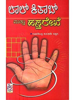 ಲಾಲ್ ಕೀಟ ಅಂಡ್ ಹಸ್ತರೇಖೆಗಳು: Lal Kitab & Rekhegalu (Kannada)
