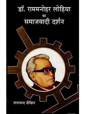 डॉ राममनोहर लोहिया का समाजवादी दर्शन : Socialist Philosophy of Dr. Ram Manohar Lohia