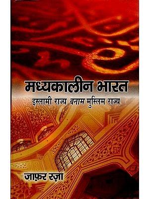 मध्यकालीन भारत इस्लामी राज्य बनाम मुस्लिम राज्य: Medieval India - Islamic State Versus Muslim State