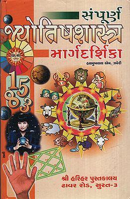 સંપૂર્ણં  જ્યોતિષશાસ્ત્ર   માર્ગદર્શિકા - Sampuran Jyotishshastra Margdarshika (Gujarati)