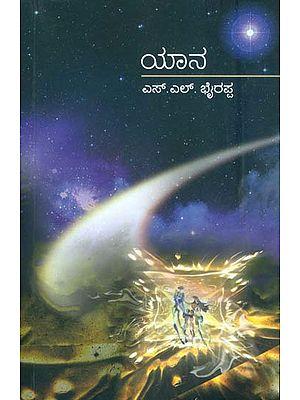 ಯಾನ್: Yan (Kannada)