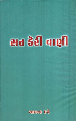 Sat Keri Vani (Gujarati)
