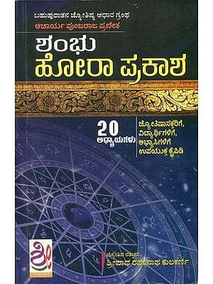 ಶಂಭು ಹೊರ ಪ್ರಕಾಶ್: Shambhu Hora Prakash (Kannada)
