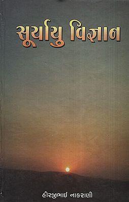Sooryau Vigyan (Gujarati)