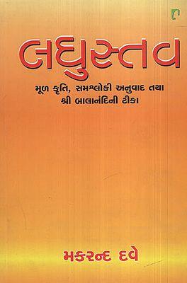 લઘુસ્તવ: Laghustav (Gujarati)