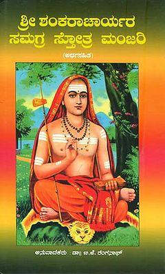 ಶ್ರೀ ಶಂಕರಾಚಾರ್ಯರ ಸಮಗ್ರ ಸ್ತೋತ್ರ ಮಂಜರಿ: Sri Shankaracharyara Samagra Stotra Manjari (Kannada)