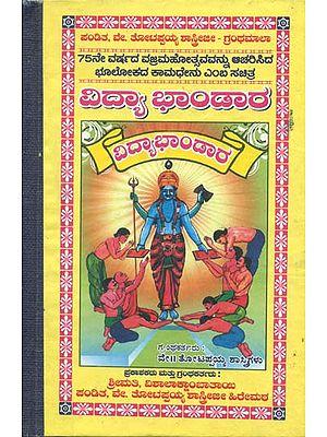 ವಿದ್ಯಾ ಭಾಂಡಾರ: Vidya Bhandara (Kannada)