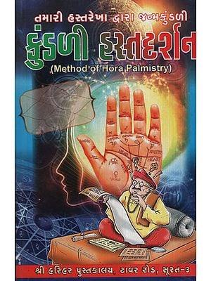 કુંડળી હસ્તદર્શન: Kundali Hast Darshan (Gujarati)