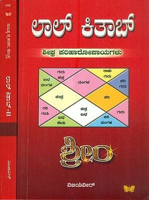 ಲಾಲ್ ಕಿತಾಬ್: Lal Kitab in Kannada (Set of 2 Volumes)