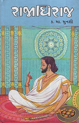 Rajadhiraj (Gujarati)