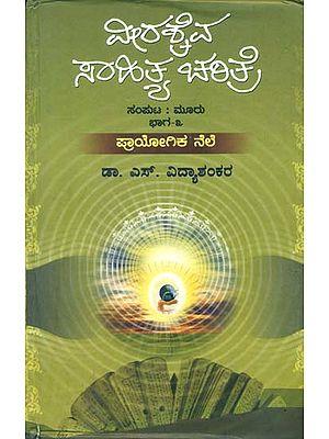 ವೀರಶೈವ ಸಾಹಿತ್ಯ ಚರಿತ್ರ: Veerashiva Sahitya Charita (Kannada)