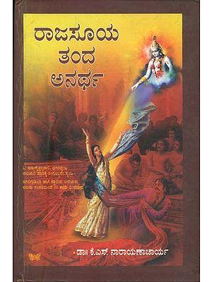 ರಾಜಸೂಯ ತಂದ ಅನರ್ಥ್: Rajasuya Tanda Anarth (Kannada)