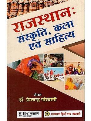 राजस्थान संस्कृति कला एवं साहित्य : Rajasthan - Culture, Arts and Literature