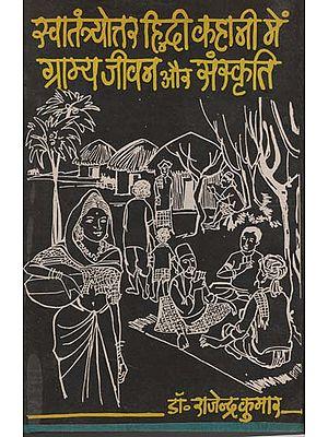 स्वातंत्र्योत्तर हिन्दी कहानी में  ग्राम्य जीवन और संस्कृति:  Village Life in Hindi (An Old Book)