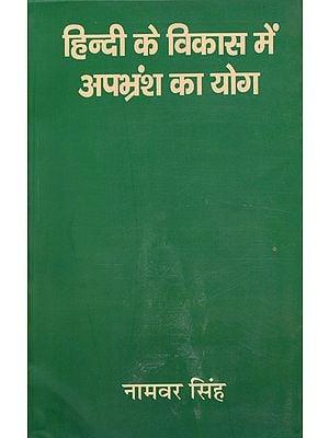 हिन्दी के विकास में अपभ्रंश का योग: Contribution of Apbhramsa to The Development of Hindi Language
