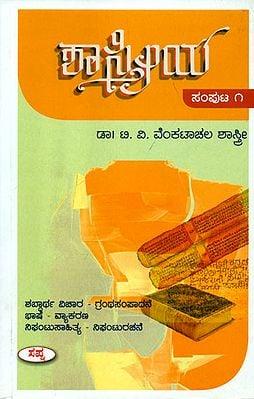 ಶಾಸ್ತ್ರೀಯ: Shastriya in Kannada (Part-I)