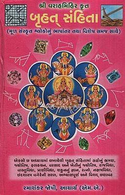 બૃહત્ત સંહિતા :Bruhat Samhita (Gujarati)