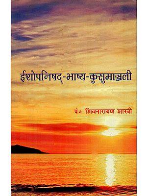 ईशोपनिषद् भाष्य कुसुमाञ्जली: Isha Upanishad Bhashya Kusumanjali