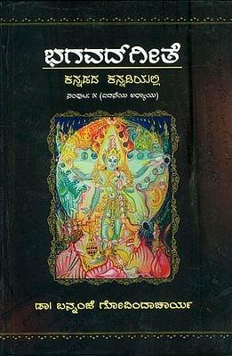ಭಗವದ್ಗೀತೆ: Bhagavad Gita in Kannada (Part-5)