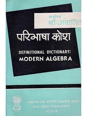 आधुनिक बीजगणित परिभाषा कोश: Definitional Dictionary: Modern Algebra (An Old and Rare Book)
