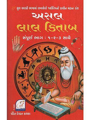 અસલ  લાલ  કિતાબ  ભાગ  - ૧ -૨ -3 સાથે :Asal Lal Kitab Sampurn Bhag : 1-2-3 Sathe (Gujarati)