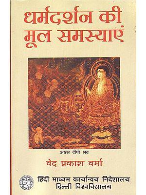 धर्मदर्शन की मूल समस्याएं: The Fundamental Problems of Dharma Darshana