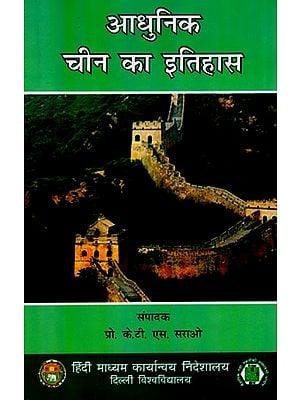 आधुनिक चीन का इतिहास: History of Modern China