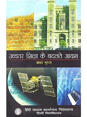 उच्चतर शिक्षा के बदलते आयाम: Changing Dimensions of Higher Education