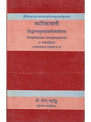 कारिकावली: Karikavali-Siddhantamuktavali