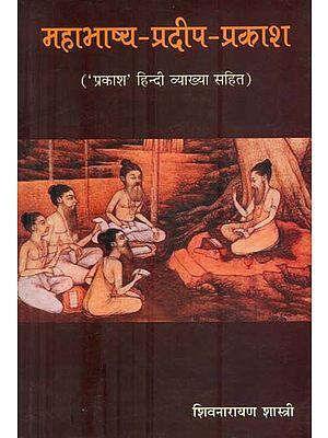 महाभाष्य प्रदीप प्रकाश : Mahabhashya Pradip Prakash