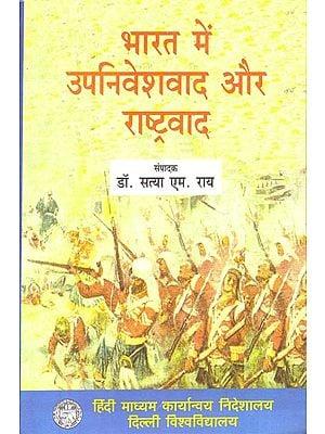 भारत में उपनिवेशवाद और राष्ट्रवाद: Colonialism and Nationalism in India