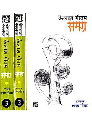 कैलाश गौतम समग्र: The Complete Collection of Kailash Gautam (Set Of 3 Volumes)