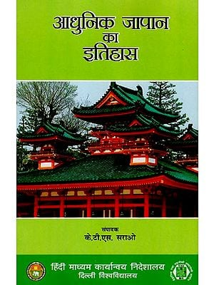 आधुनिक जापान का इतिहास : History of Modern Japan