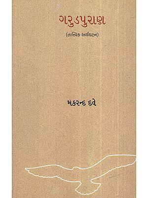 ગરુડપુરાણ  :Garud Puran(Gujarati)