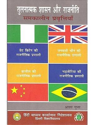 तुलनात्मक शासन और राजनीती समकालीन प्रवृत्तियाँ: Comparative Governance and Political Contemporary Tendencies