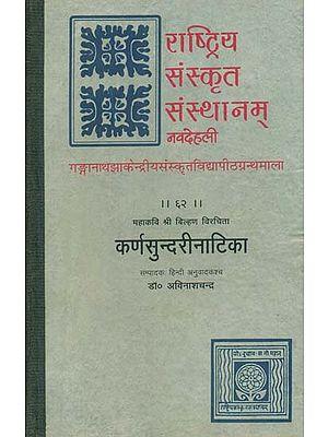 कर्णसुन्दरी नाटिका: Karnasundari Natika of Bilhan (An Old and Rare Book)