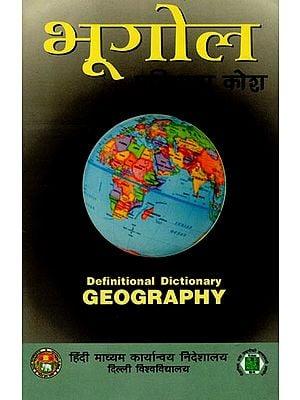 भूगोल परिभाषा कोश: Definition Dictionary Geography