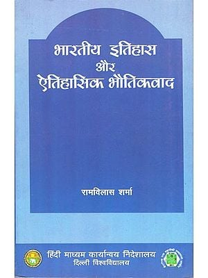 भारतीय इतिहास और ऐतिहासिक भौतिकवाद: Indian History and Historical Materialism