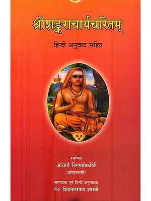 श्री शङ्कराचार्य चरितम्: Sri Shankaracharya Charita