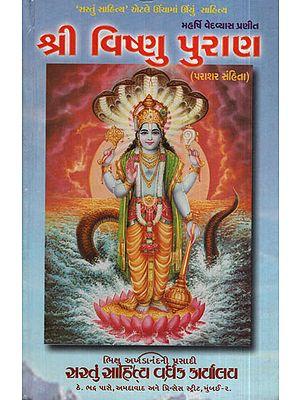 શ્રી વિષ્ણુ પુરાણ :Shri Vishnu Purana (Gujarati)